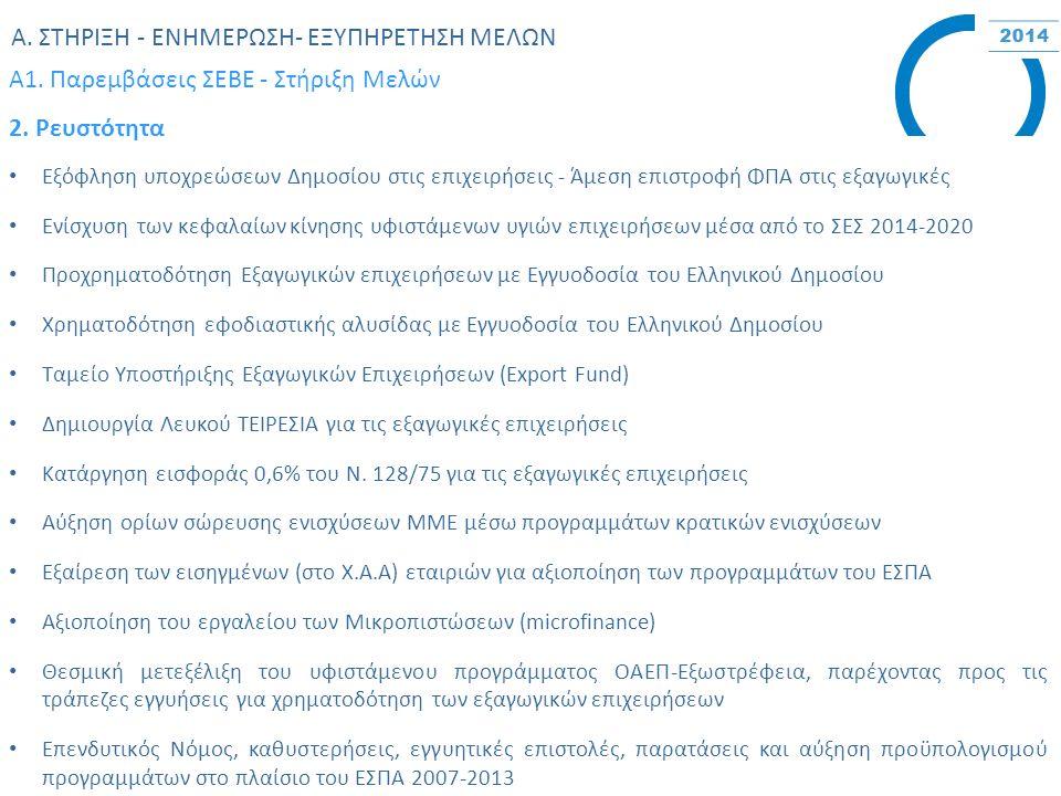 Α. ΣΤΗΡΙΞΗ - ΕΝΗΜΕΡΩΣΗ- ΕΞΥΠΗΡΕΤΗΣΗ ΜΕΛΩΝ Α1. Παρεμβάσεις ΣΕBΕ - Στήριξη Μελών 2. Ρευστότητα Εξόφληση υποχρεώσεων Δημοσίου στις επιχειρήσεις - Άμεση ε