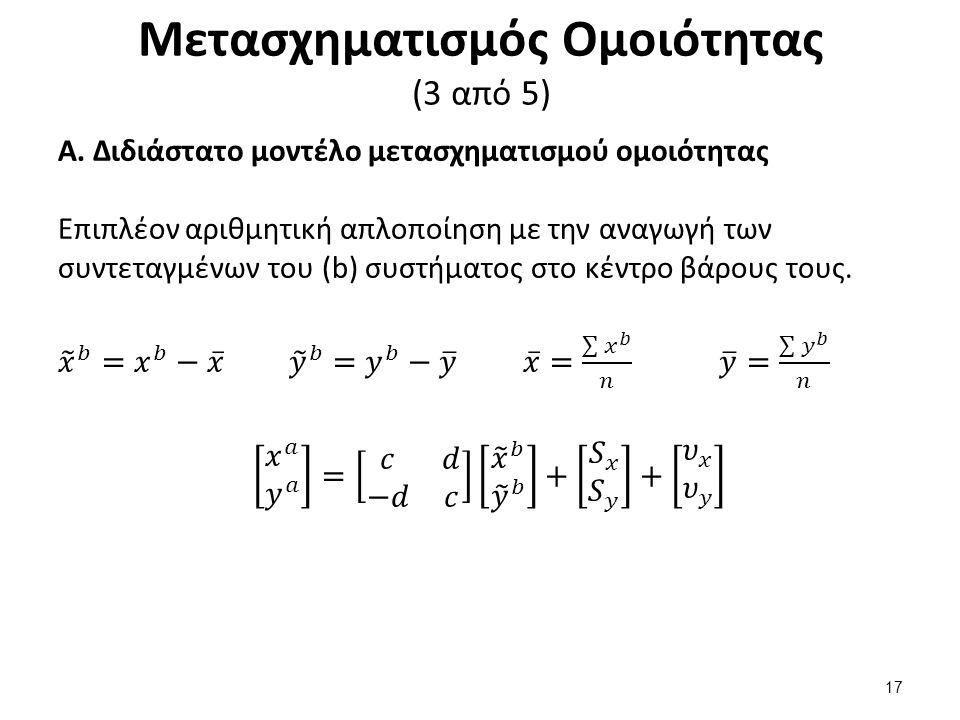 Μετασχηματισμός Ομοιότητας (3 από 5) 17
