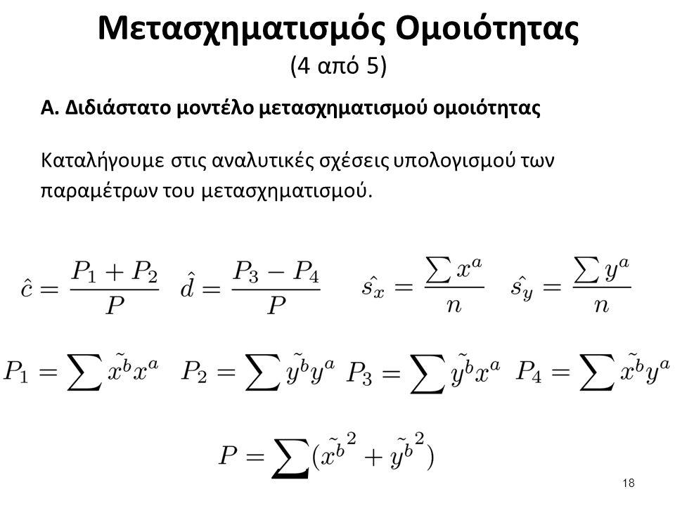 Μετασχηματισμός Ομοιότητας (4 από 5) 18