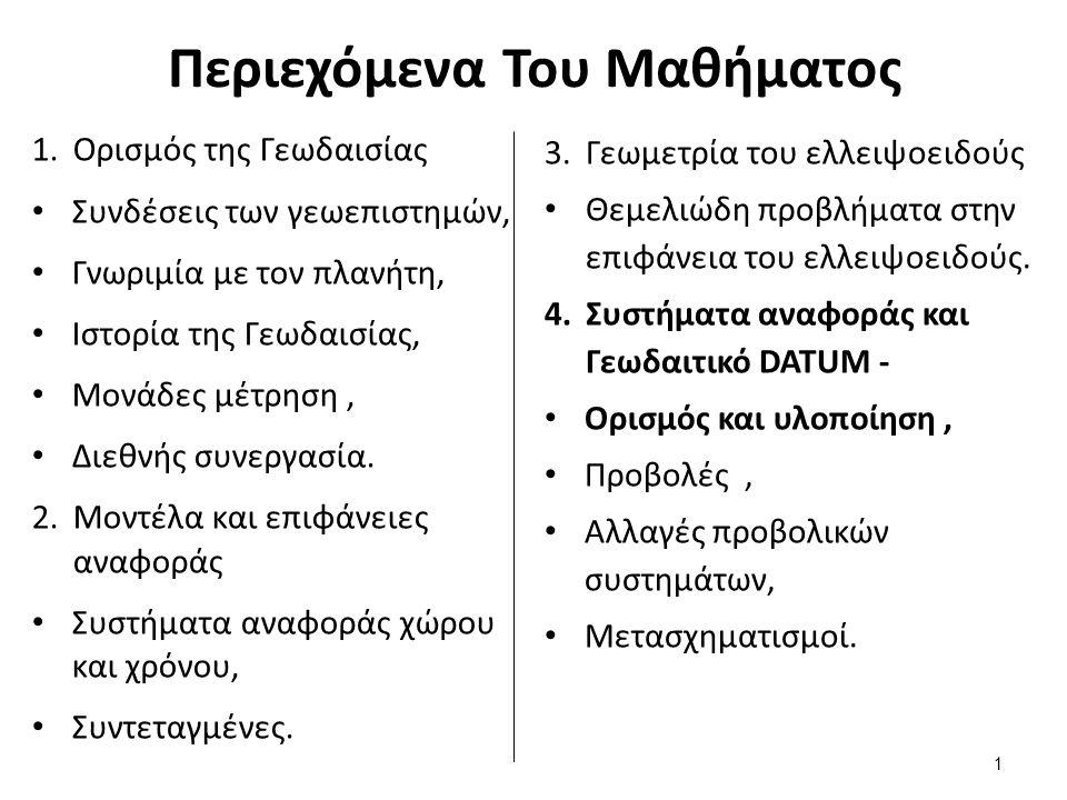 Ανάλυση Παρουσίασης Ορισμός και υλοποίηση παγκόσμιου και εθνικού γεωδαιτικού συστήματος αναφοράς, Κλασικοί και σύγχρονοι τρόποι υλοποίησης γεωδαιτικού συστήματος αναφοράς, Γεωδαιτικά συστήματα αναφοράς που χρησιμοποιούνται στην Ελλάδα, Μοντέλα μετασχηματισμού συντεταγμένων μεταξύ διαφορετικών συστημάτων αναφοράς, Εφαρμογές και Παραδείγματα.