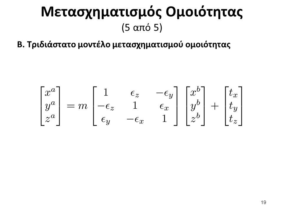 Μετασχηματισμός Ομοιότητας (5 από 5) 19