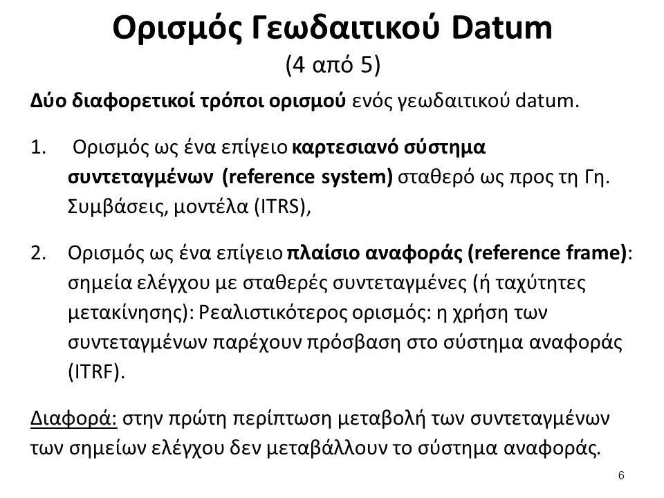 Ορισμός Γεωδαιτικού Datum (5 από 5) Δυασμός της Κλασσικής Γεωδαισίας.