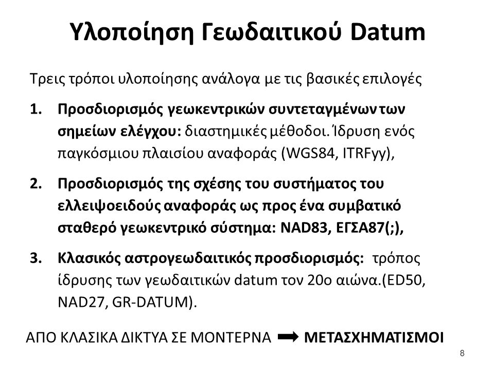Υλοποίηση Γεωδαιτικού Datum Τρεις τρόποι υλοποίησης ανάλογα με τις βασικές επιλογές 1.Προσδιορισμός γεωκεντρικών συντεταγμένων των σημείων ελέγχου: διαστημικές μέθοδοι.