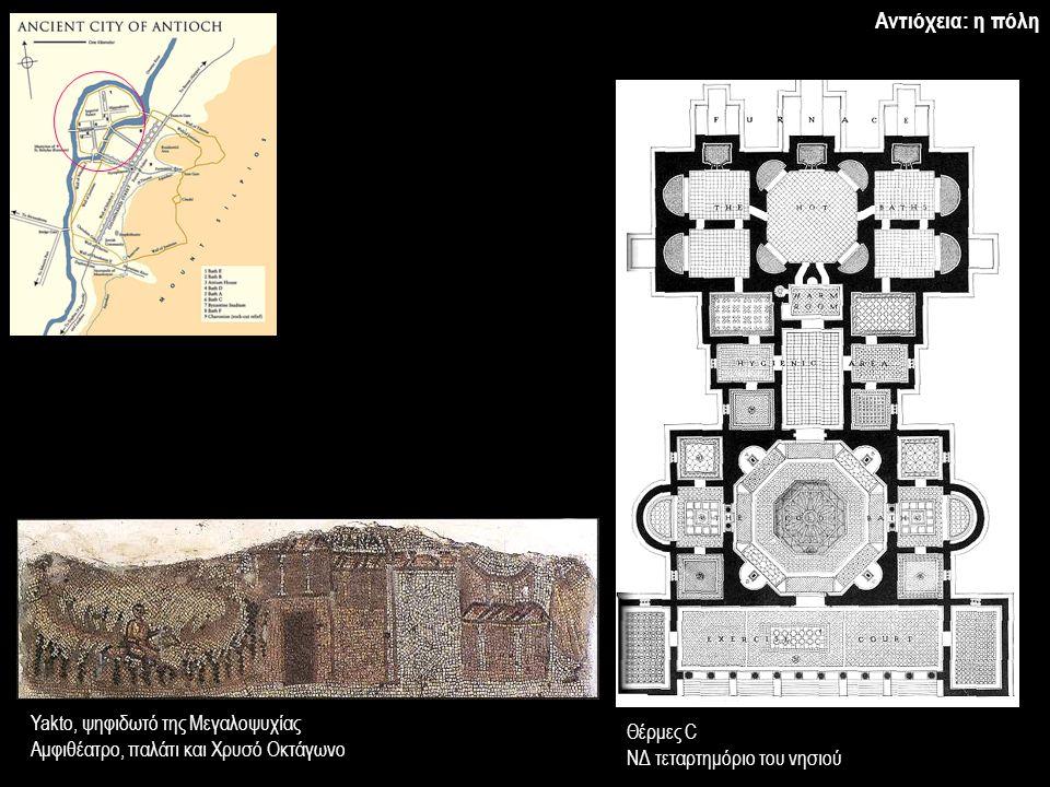 Θέρμες C ΝΔ τεταρτημόριο του νησιού Yakto, ψηφιδωτό της Μεγαλοψυχίας Αμφιθέατρο, παλάτι και Χρυσό Οκτάγωνο Αντιόχεια: η πόλη