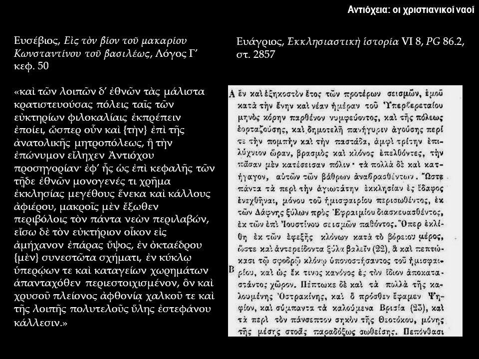 Ευσέβιος, Εἰς τὸν βίον τοῦ μακαρίου Κωνσταντίνου τοῦ βασιλέως, Λόγος Γ' κεφ.