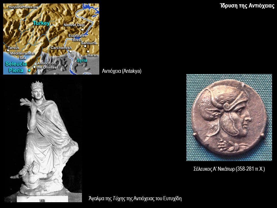 Σέλευκος Α' Νικάτωρ (358-281 π.Χ.) Αντιόχεια (Antakya) Άγαλμα της Τύχης της Αντιόχειας του Ευτυχίδη Ίδρυση της Αντιόχειας