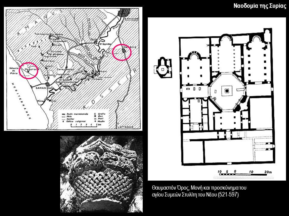 Θαυμαστόν Όρος, Μονή και προσκύνημα του αγίου Συμεών Στυλίτη του Νέου (521-597) Ναοδομία της Συρίας