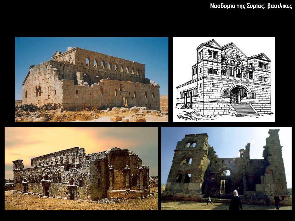 Ναοδομία της Συρίας: βασιλικές