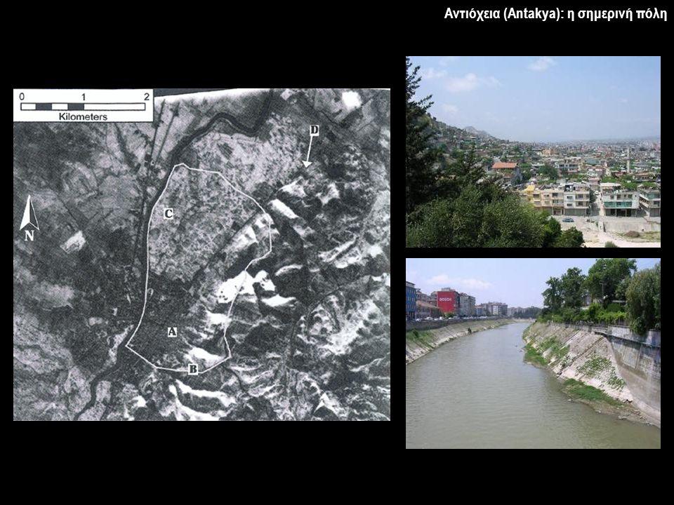 Αντιόχεια (Antakya): η σημερινή πόλη
