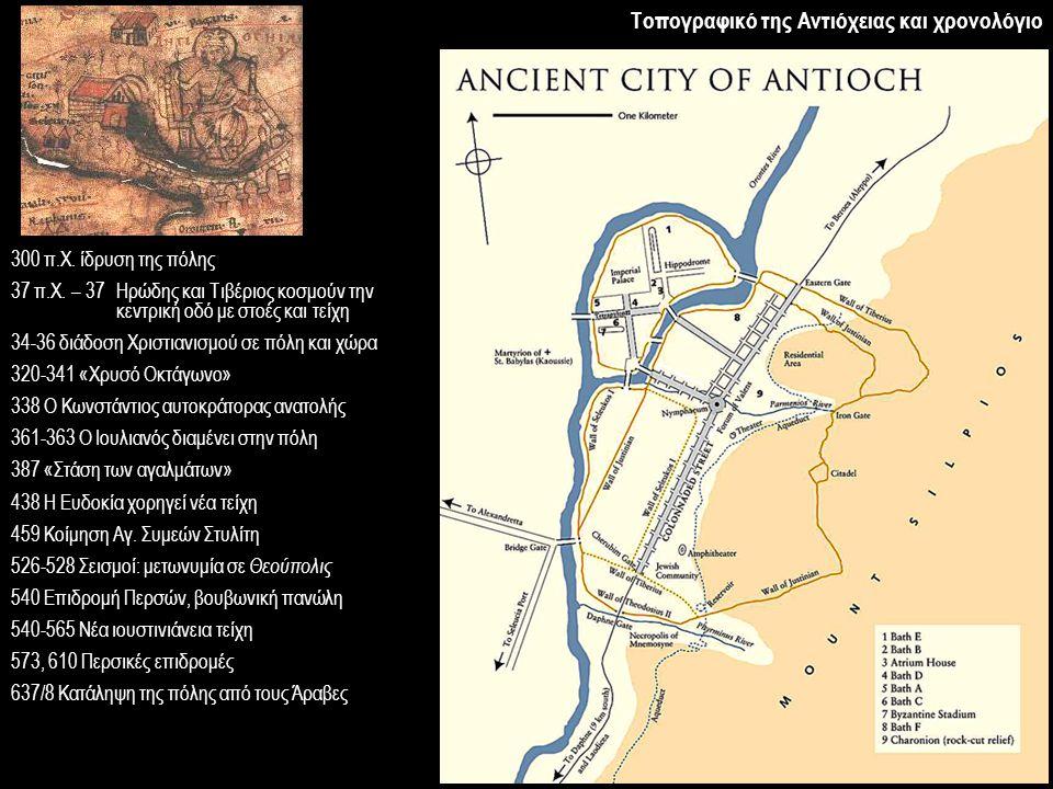 300 π.Χ.ίδρυση της πόλης 37 π.Χ.
