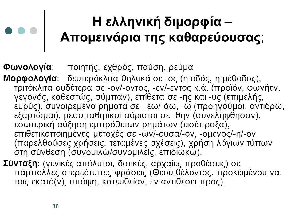 Η ελληνική διμορφία – Απομεινάρια της καθαρεύουσας; Φωνολογία: ποιητής, εχθρός, παύση, ρεύμα Μορφολογία: δευτερόκλιτα θηλυκά σε -ος (η οδός, η μέθοδος