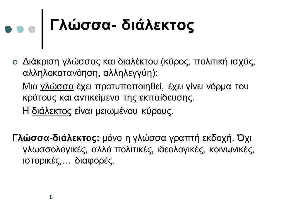 Επίγνωση Συνειδητοποίηση γλωσσικής πραγματικότητας (ύπαρξη ποικιλιών με χρηστικότητα).