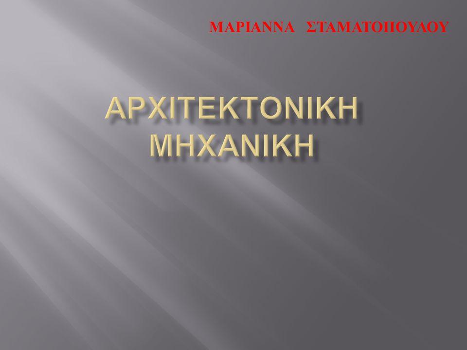 ΜΑΡΙΑΝΝΑ ΣΤΑΜΑΤΟΠΟΥΛΟΥ