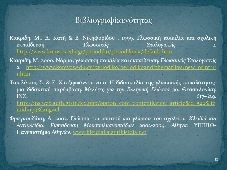 Κακριδή, Μ., Δ. Κατή & Β. Νικηφορίδου. 1999. Γλωσσική ποικιλία και σχολική εκπαίδευση. Γλωσσικός Υπολογιστής 1. http://www.komvos.edu.gr/periodiko/per