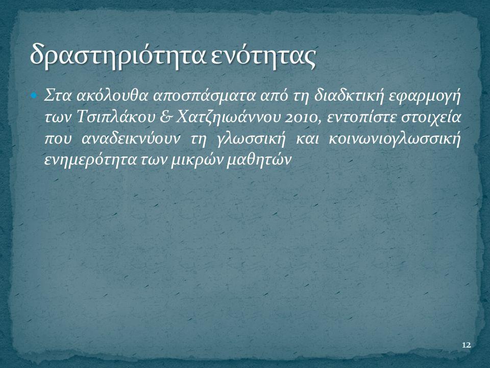 Στα ακόλουθα αποσπάσματα από τη διαδκτική εφαρμογή των Τσιπλάκου & Χατζηιωάννου 2010, εντοπίστε στοιχεία που αναδεικνύουν τη γλωσσική και κοινωνιογλωσ