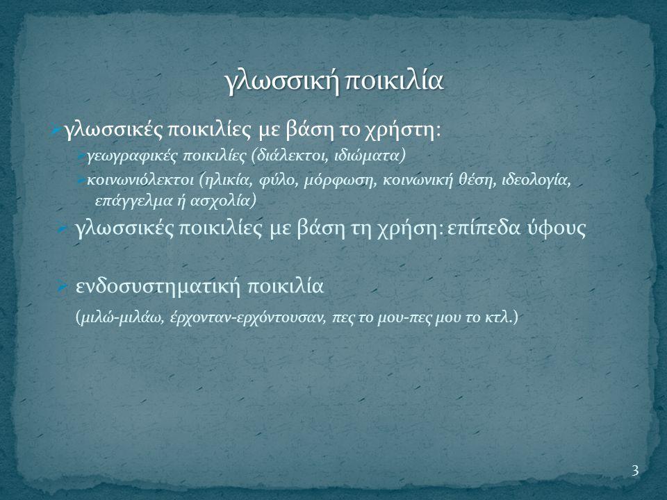 νόρμα ή πρότυπη γλώσσα: η μορφή της γλώσσας που προκρίνεται ως υπόδειγμα χρήσης, σε επίπεδο οργανωμένου συνόλου η επίσημη εθνική γλώσσα που καθορίζει και την εκπαιδευτική γλωσσική πολιτική χαρακτηριστικά:  κύρος  ενοποιητικός χαρακτήρας  σταθερότητα και μονιμότητα  γραπτός λόγος, τυποποίηση 4