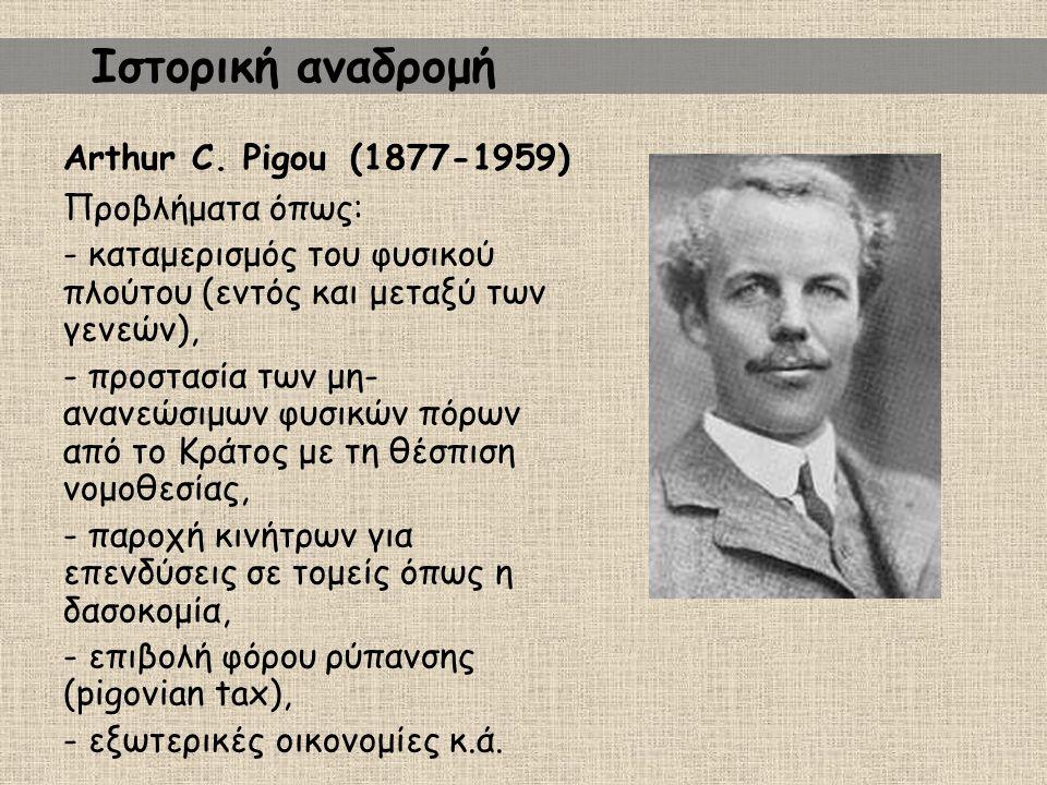 Arthur C. Pigou (1877-1959) Προβλήματα όπως: - καταμερισμός του φυσικού πλούτου (εντός και μεταξύ των γενεών), - προστασία των μη- ανανεώσιμων φυσικών