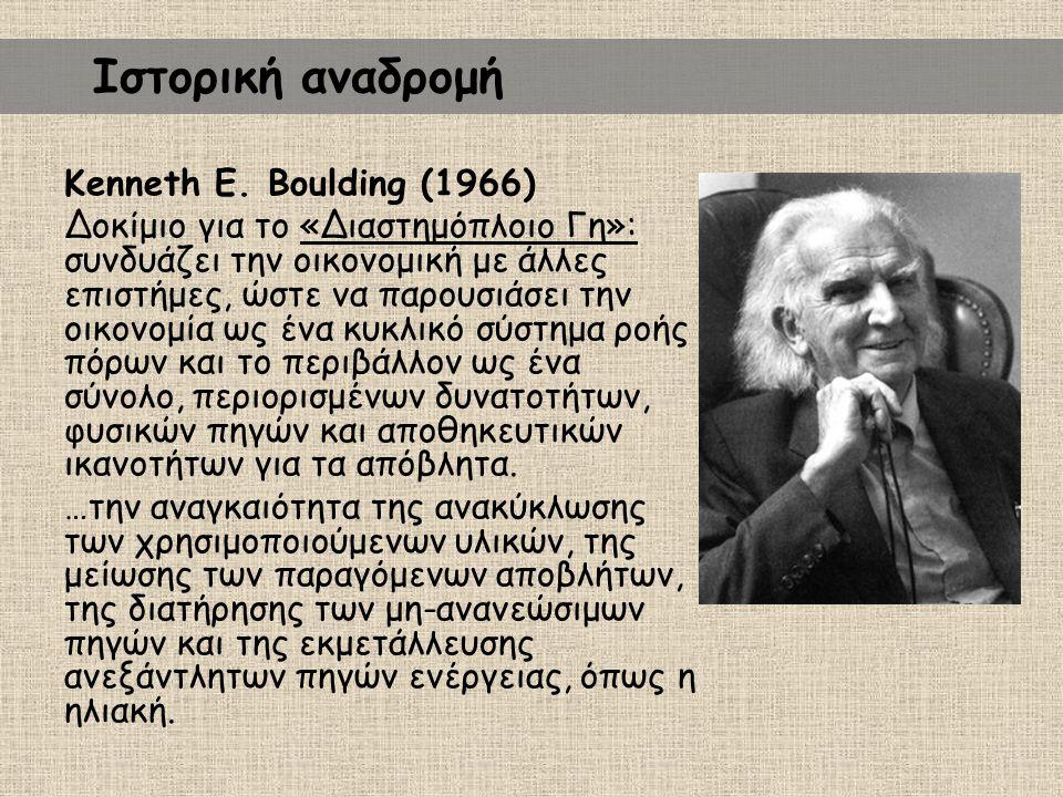 Kenneth E. Boulding (1966) Δοκίμιο για το «Διαστημόπλοιο Γη»: συνδυάζει την οικονομική με άλλες επιστήμες, ώστε να παρουσιάσει την οικονομία ως ένα κυ