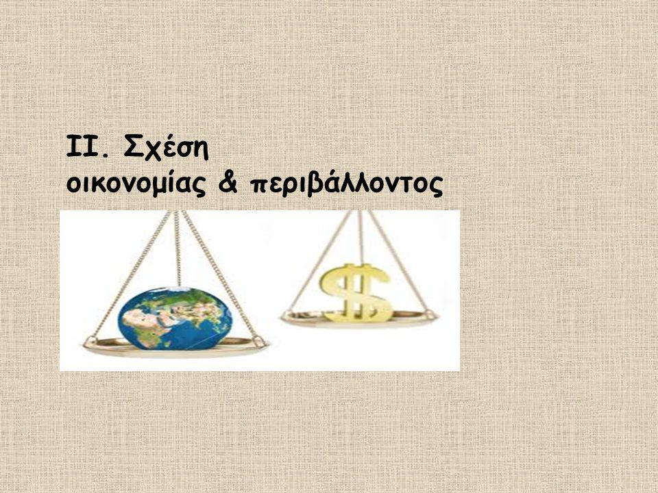 ΙΙ. Σχέση οικονομίας & περιβάλλοντος