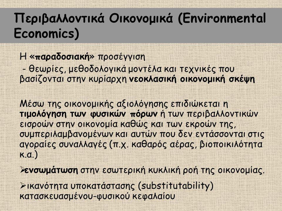 Περιβαλλοντικά Οικονομικά (Environmental Economics) Η «παραδοσιακή» προσέγγιση - θεωρίες, μεθοδολογικά μοντέλα και τεχνικές που βασίζονται στην κυρίαρ