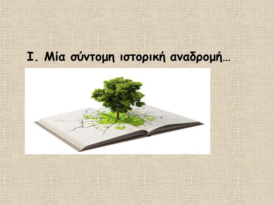 Περί αειφορίας και άλλων δαιμονιών… (Ακριβές απόσπασμα από τη συνεδρίαση της Βουλής των Ελλήνων της 22ας Σεπτεμβρίου 2000, κατά τη συζήτηση του Ν.2742/99 περί «Χωροταξικού σχεδιασμού και αειφόρου ανάπτυξης») ΑΝΑΣΤΑΣΙΟΣ ΙΝΤΖΕΣ: Η δεύτερη γενική παρατήρηση που θέλω να κάνω, κύριε Πρόεδρε, είναι η εξής: Είμαι και εγώ απ αυτούς που δεν καταλαβαίνουν τη λέξη αειφόρος .