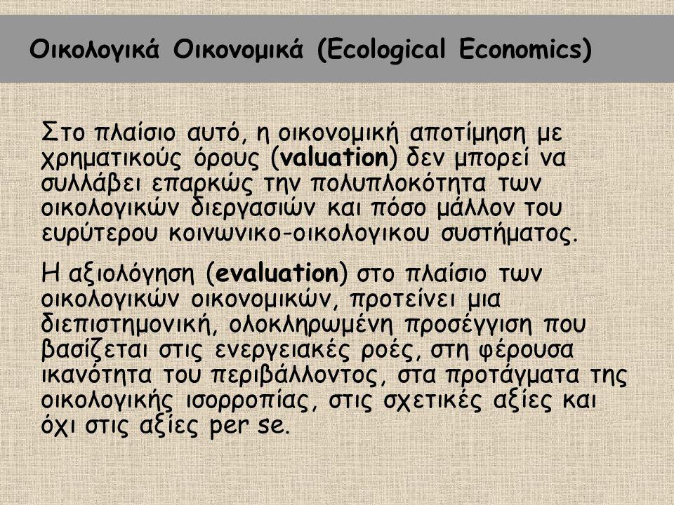 Στο πλαίσιο αυτό, η οικονομική αποτίμηση με χρηματικούς όρους (valuation) δεν μπορεί να συλλάβει επαρκώς την πολυπλοκότητα των οικολογικών διεργασιών