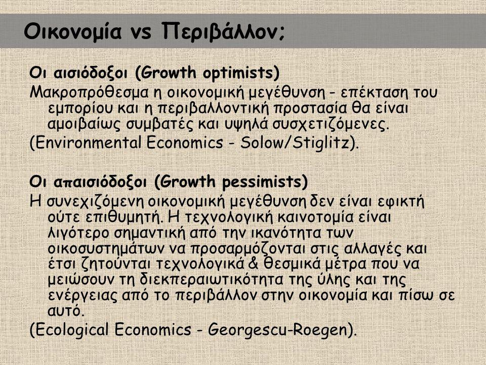 Οι αισιόδοξοι (Growth optimists) Μακροπρόθεσμα η οικονομική μεγέθυνση - επέκταση του εμπορίου και η περιβαλλοντική προστασία θα είναι αμοιβαίως συμβατ