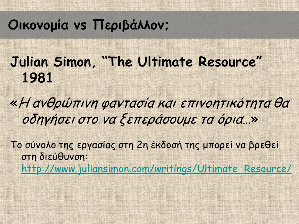 "Julian Simon, ""The Ultimate Resource"" 1981 «Η ανθρώπινη φαντασία και επινοητικότητα θα οδηγήσει στο να ξεπεράσουμε τα όρια…» Το σύνολο της εργασίας στ"