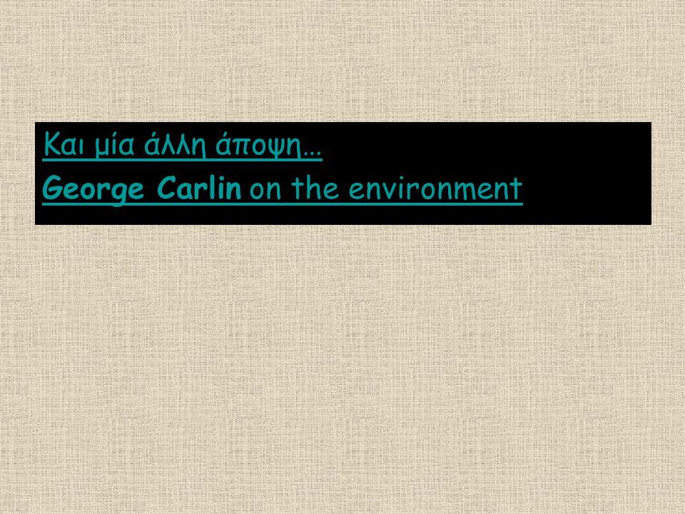 Και μία άλλη άποψη… George Carlin on the environment