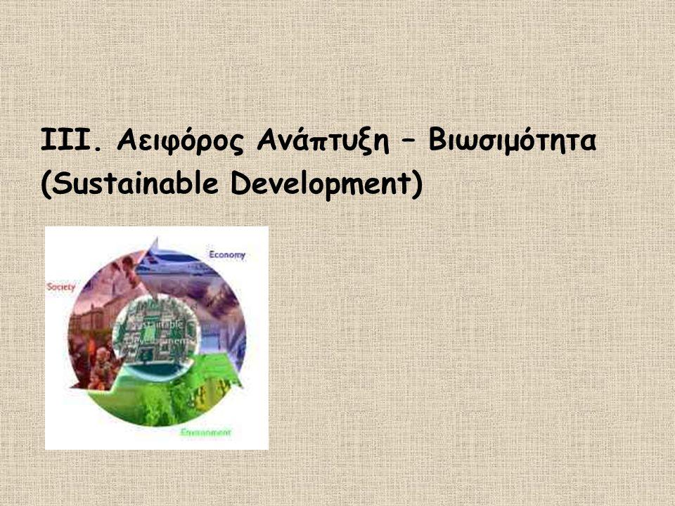 ΙΙΙ. Αειφόρος Ανάπτυξη – Βιωσιμότητα (Sustainable Development)