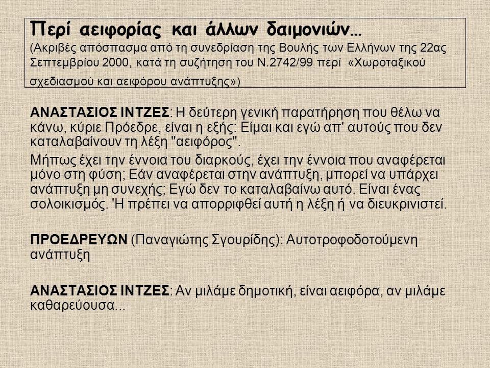Περί αειφορίας και άλλων δαιμονιών… (Ακριβές απόσπασμα από τη συνεδρίαση της Βουλής των Ελλήνων της 22ας Σεπτεμβρίου 2000, κατά τη συζήτηση του Ν.2742