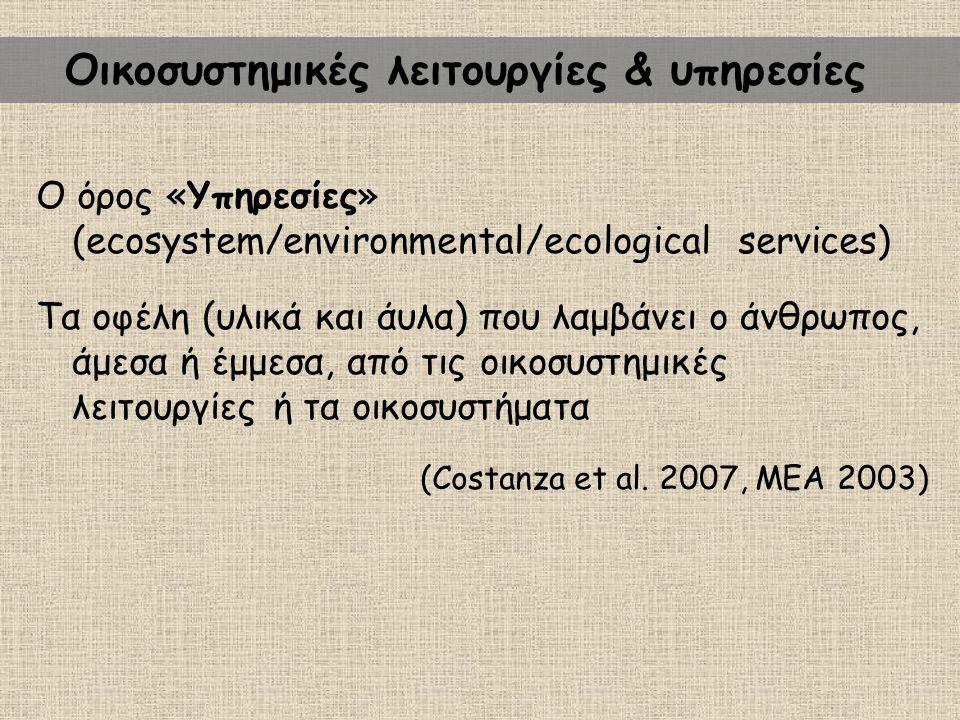 Ο όρος «Υπηρεσίες» (ecosystem/environmental/ecological services) Τα οφέλη (υλικά και άυλα) που λαμβάνει ο άνθρωπος, άμεσα ή έμμεσα, από τις οικοσυστημ