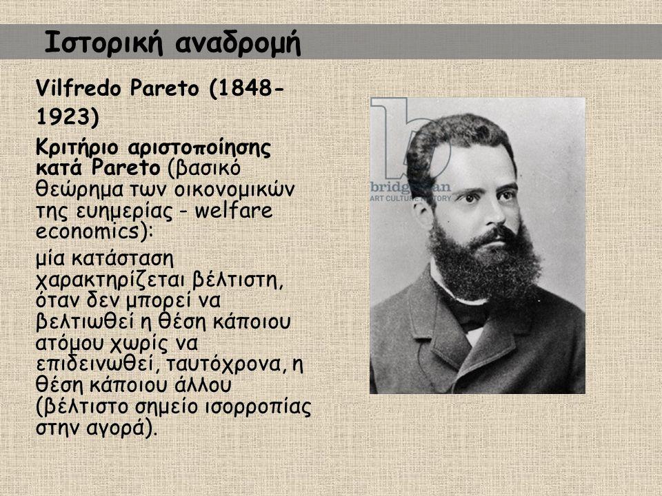 Vilfredo Pareto (1848- 1923) Κριτήριο αριστοποίησης κατά Pareto (βασικό θεώρημα των οικονομικών της ευημερίας - welfare economics): μία κατάσταση χαρα