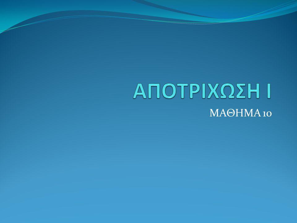 ΜΑΘΗΜΑ 10