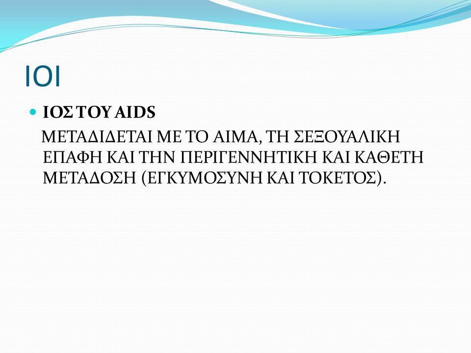 ΙΟΙ ΙΟΣ ΤΟΥ AIDS ΜΕΤΑΔΙΔΕΤΑΙ ΜΕ ΤΟ ΑΙΜΑ, ΤΗ ΣΕΞΟΥΑΛΙΚΗ ΕΠΑΦΗ ΚΑΙ ΤΗΝ ΠΕΡΙΓΕΝΝΗΤΙΚΗ ΚΑΙ ΚΑΘΕΤΗ ΜΕΤΑΔΟΣΗ (ΕΓΚΥΜΟΣΥΝΗ ΚΑΙ ΤΟΚΕΤΟΣ).