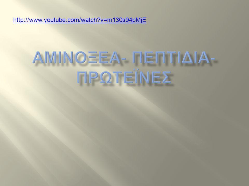 α-αμινοξύ (alpha-amino acid): αμινομάδα στο 1 ο άτομο C μετά την καρβοξυλομάδα Πλευρική ομάδα (side- chain group) Αμινοξέα πρωτεϊνών