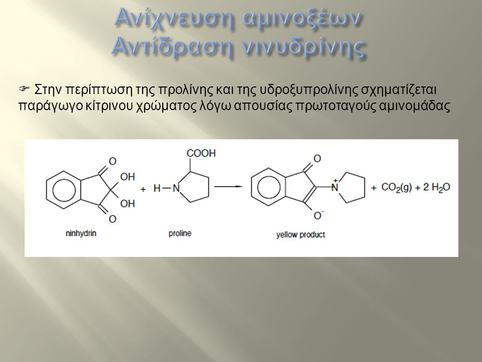  Στην περίπτωση της προλίνης και της υδροξυπρολίνης σχηματίζεται παράγωγο κίτρινου χρώματος λόγω απουσίας πρωτοταγούς αμινομάδας