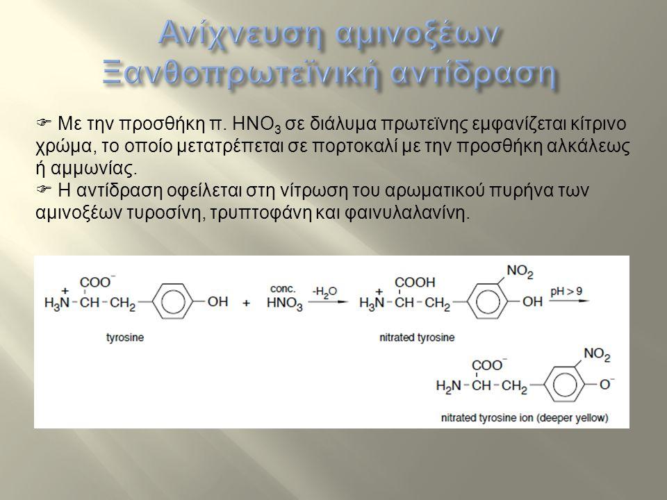  Με την προσθήκη π. ΗΝΟ 3 σε διάλυμα πρωτεϊνης εμφανίζεται κίτρινο χρώμα, το οποίο μετατρέπεται σε πορτοκαλί με την προσθήκη αλκάλεως ή αμμωνίας.  Η