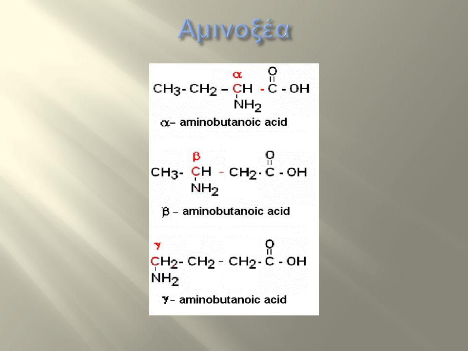  Δομικά συστατικά των πρωτεινών  Σύνδεση με διαφορετικές αλληλουχίες  πληθώρα πρωτεϊνών  20 α - αμινοξέα συνθέτουν τις πρωτεϊνες ( πρωτεϊνικά αμινοξέα )  8 από τα 20 λαμβάνονται με την τροφή ( απαραίτητα (essential) αμινοξέα ).