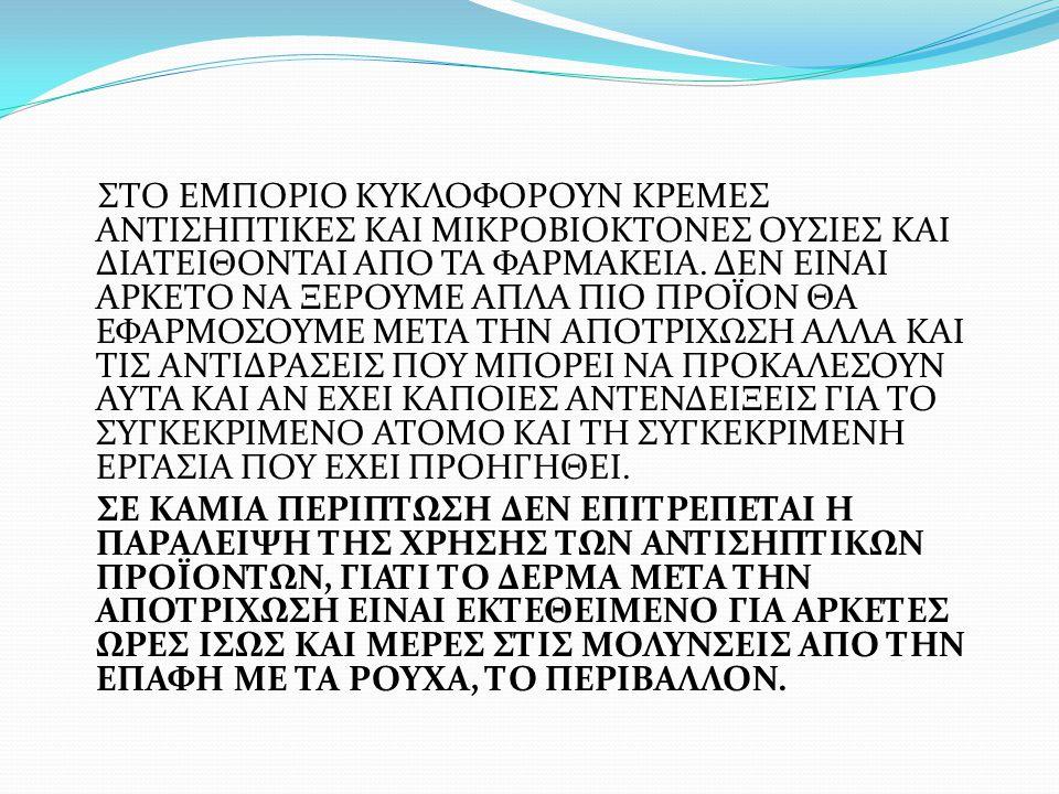 ΣΤΟ ΕΜΠΟΡΙΟ ΚΥΚΛΟΦΟΡΟΥΝ ΚΡΕΜΕΣ ΑΝΤΙΣΗΠΤΙΚΕΣ ΚΑΙ ΜΙΚΡΟΒΙΟΚΤΟΝΕΣ ΟΥΣΙΕΣ ΚΑΙ ΔΙΑΤΕΙΘΟΝΤΑΙ ΑΠΟ ΤΑ ΦΑΡΜΑΚΕΙΑ. ΔΕΝ ΕΙΝΑΙ ΑΡΚΕΤΟ ΝΑ ΞΕΡΟΥΜΕ ΑΠΛΑ ΠΙΟ ΠΡΟΪΟΝ Θ