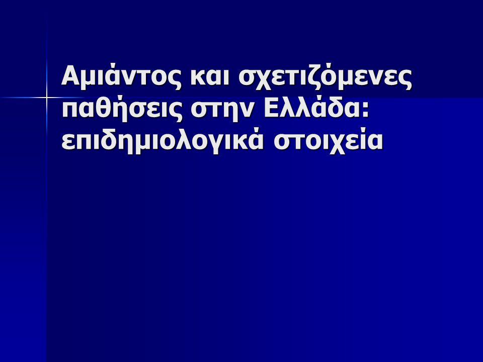 Αμιάντoς και σχετιζόμενες παθήσεις στην Ελλάδα: επιδημιολογικά στοιχεία