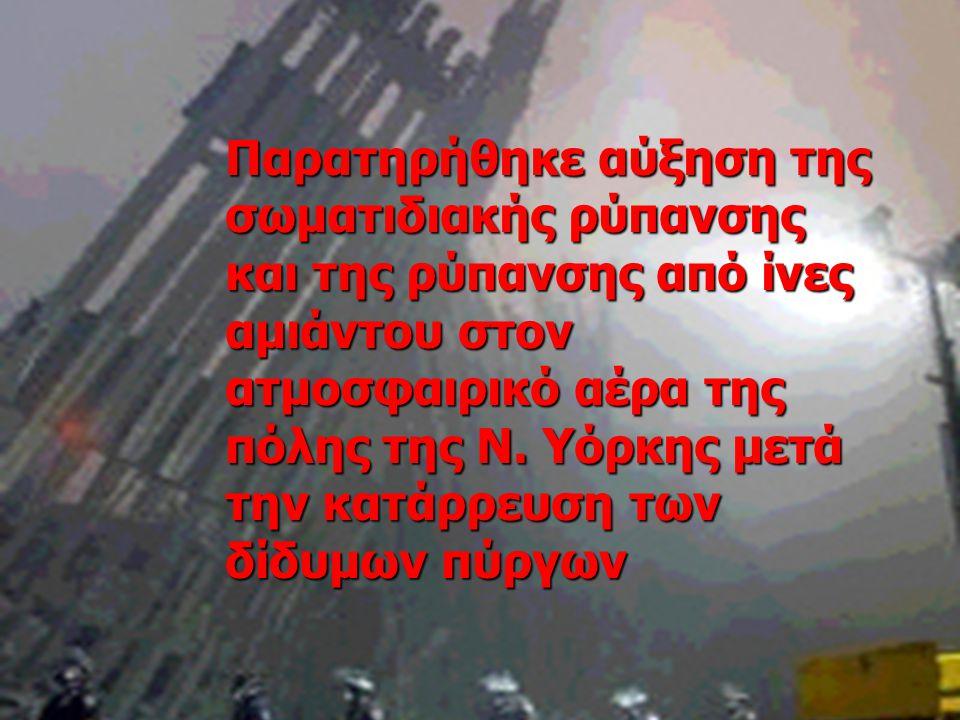 Παρατηρήθηκε αύξηση της σωματιδιακής ρύπανσης και της ρύπανσης από ίνες αμιάντου στον ατμοσφαιρικό αέρα της πόλης της Ν.