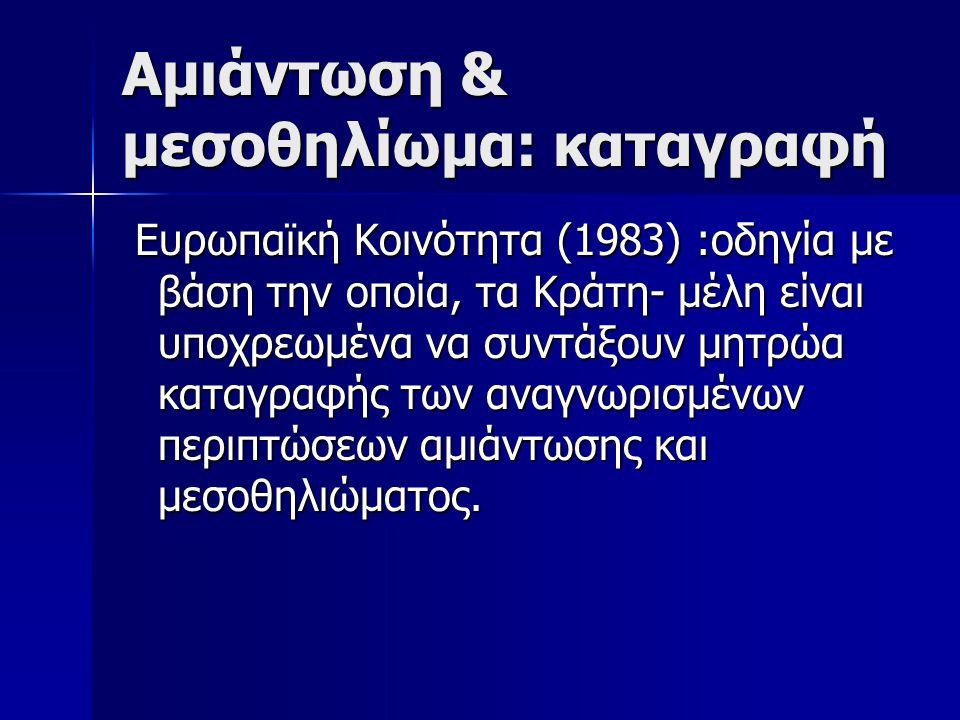 Aμιάντωση & μεσοθηλίωμα: καταγραφή Ευρωπαϊκή Κοινότητα (1983) :οδηγία με βάση την οποία, τα Κράτη- μέλη είναι υποχρεωμένα να συντάξουν μητρώα καταγραφής των αναγνωρισμένων περιπτώσεων αμιάντωσης και μεσοθηλιώματος.