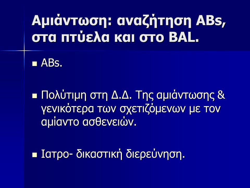 Aμιάντωση: αναζήτηση ΑΒs, στα πτύελα και στο ΒΑL.ΑΒs.
