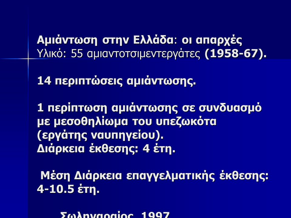 Η πνευμονική αμιάντωση στην Ελλάδα: οι απαρχές.1958-1967: Ε.