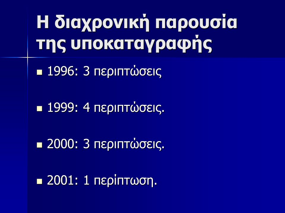 Η διαχρονική παρουσία της υποκαταγραφής 1996: 3 περιπτώσεις 1996: 3 περιπτώσεις 1999: 4 περιπτώσεις.