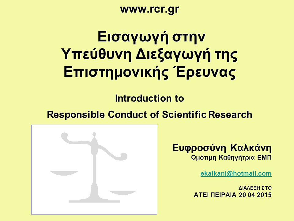 ΠΕΡΙΕΧΟΜΕΝΑ 1.Αρχές ακεραιότητας της επιστημονικής έρευνας Ειλικρίνεια, Διαφάνεια, Υπευθυνότητα 2.Υπεύθυνη διεξαγωγή της επιστημονικής έρευνας Σχεδιασμός έρευνας, Διαχείριση δεδομένων, Δημοσίευση αποτελεσμάτων, Συγγραφή δημοσίευσης, Συνεργατική έρευνα, Συγκρούσεις συμφερόντων 3.Διδασκαλία και εποπτεία, Διδασκαλία και εποπτεία της ακεραιότητας έρευνας, υπεύθυνης διεξαγωγής έρευνας 4.Αντιμετώπιση παραβάσεων, Διερεύνηση παράβασης, Κυρώσεις 5.