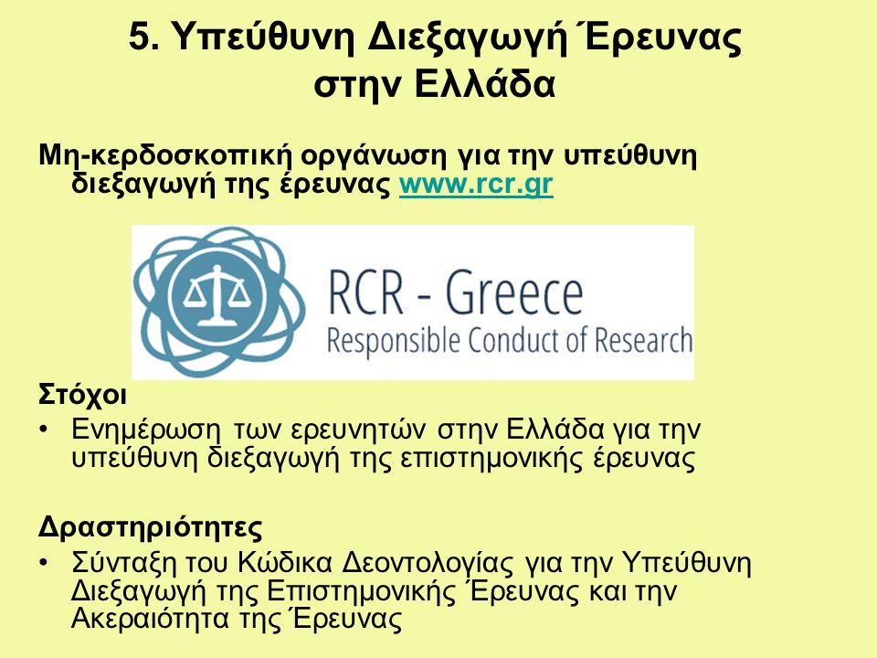 5. Υπεύθυνη Διεξαγωγή Έρευνας στην Ελλάδα Μη-κερδοσκοπική οργάνωση για την υπεύθυνη διεξαγωγή της έρευνας www.rcr.grwww.rcr.gr Στόχοι Ενημέρωση των ερ
