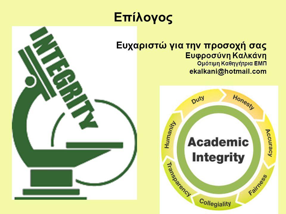 Επίλογος Ευχαριστώ για την προσοχή σας Ευφροσύνη Καλκάνη Ομότιμη Καθηγήτρια ΕΜΠ ekalkani@hotmail.com