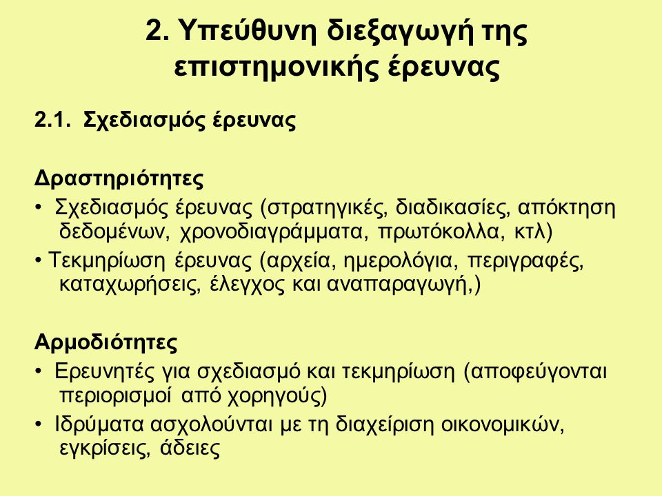 2. Υπεύθυνη διεξαγωγή της επιστημονικής έρευνας 2.1.